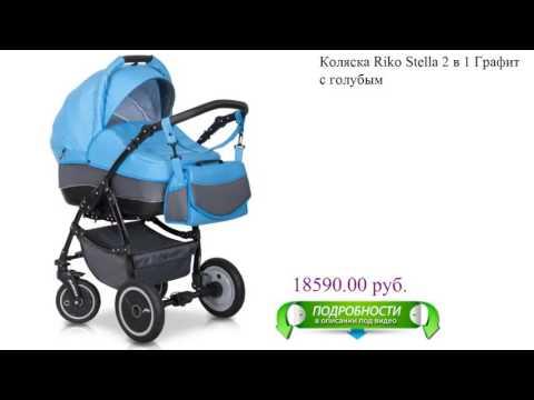 Коляска Riko Stella 2 в 1 Графит с голубым детская
