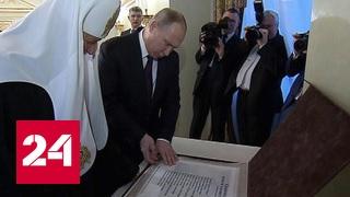 Путин подарил Патриарху сборник литографий