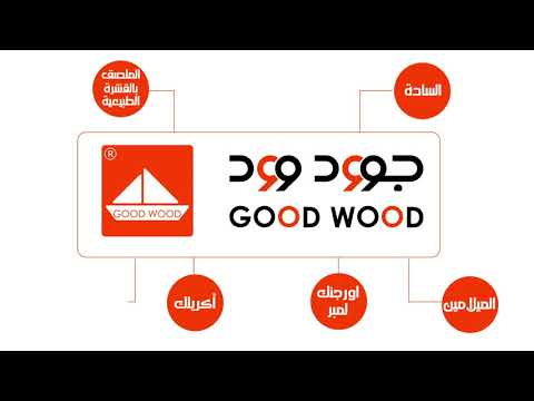 Good Wood - Leaders Of Inovation