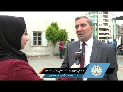 شكر خاص لفخامة السيد الرئيس محمود عباس والقيادة الفلسطينية على رعايتها ودعمها للمعاهد الأزهرية