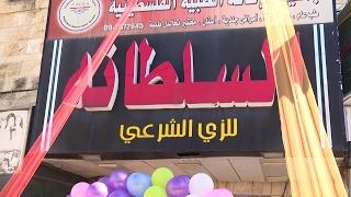 حفل افتتاح السلطانه للزي الشرعي بطولكرم