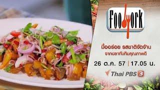 Foodwork - มื้ออร่อย รสชาติจัดจ้าน จากปลาทับทิมคุณภาพดี