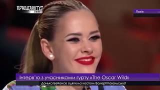 Гурт «The Oscar Wild»