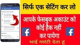 Video अपने फेसबुक अकाउंट को हैक होने से कैसे बचाये | How to protect facebook account from hacking in Hindi MP3, 3GP, MP4, WEBM, AVI, FLV Desember 2018