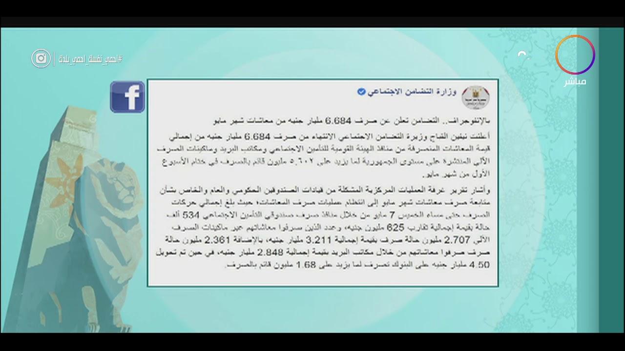 8 الصبح - التضامن تعلن عن صرف 6.684 مليار جنيه من معاشات شهر مايو