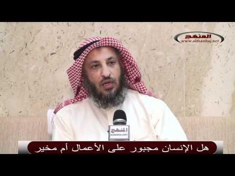 هل الإنسان مجبور على الأعمال أم مخير عثمان الخميس
