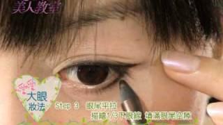 FG美人教室/ 人氣部落客愛愛LOVE-3分鐘上手的大眼妝法