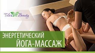 Download Video Йога-массаж и массаж в клинике Telo's Beauty MP3 3GP MP4