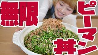 Video 【BIG EATER】Endless Eating!? Green sweet pepper & Canned tuna Rice bowl【MUKBANG】【RussianSato】 MP3, 3GP, MP4, WEBM, AVI, FLV Juni 2018