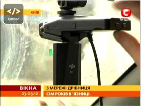 За брелок с камерой в тюрьму | СТБ 25.03.12