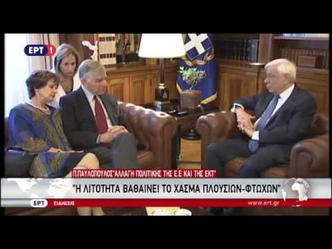 Πρ. Παυλόπουλος: Αδιέξοδη η πολιτική της λιτότητας
