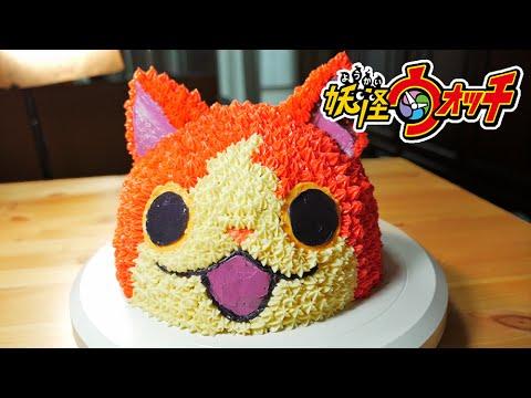How to make a Yokai Watch cake - SweetTheMI