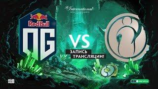 OG vs IG, The International 2018, game 1