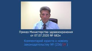 Приказ Минздрава России № 682н от 7июля 2020 года