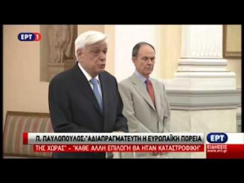 Πρ. Παυλόπουλος: Αδιαπραγμάτευτη η πορεία της χώρας εντός Ε.Ε.