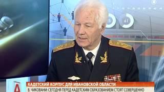 Новое образование для ивановских кадетов.