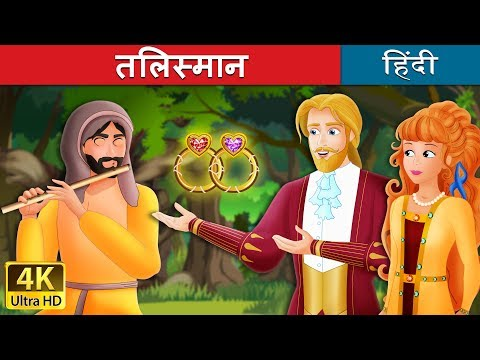 तलिस्मान | The Talisman I बच्चों की हिंदी कहानियाँ | Hindi Fairy Tales