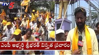 Balakrishna Son in Law Sri Bharath Election Campaigning