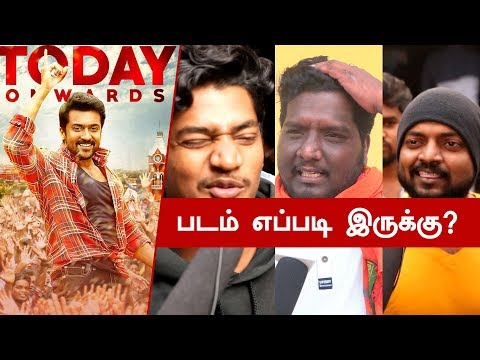 """Thaanaa Serndha Kootam"" Movie Public Review   TSK Review kalakkal cinema Suriya rajini tamil news"
