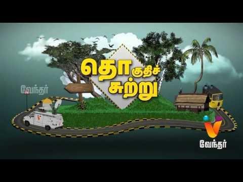 தொகுதிச்சுற்று-நாமக்கல்-மாவட்டம்-15-03-16-Vendhar-Tv