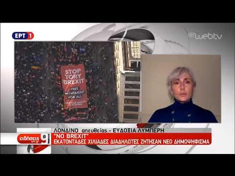 Βρετανία: Μαζική διαδήλωση κατά του Brexit – Ζητούν νέο δημοψήφισμα | 20/10/2018 | ΕΡΤ
