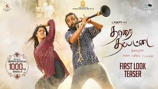 Thaarai Thappattai Movie Trailer HD, Sasikuamr, Bala, Varalaxmi