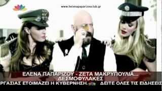 Παπαρίζου - Μακρυπούλια πρωταγωνιστούν σε video clip