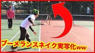 Video ブーメランスネイク再現してみた【テニスの王子様実写化・ポール回し】 Tennis Trick Shots ・網球王子 MP3, 3GP, MP4, WEBM, AVI, FLV Januari 2019