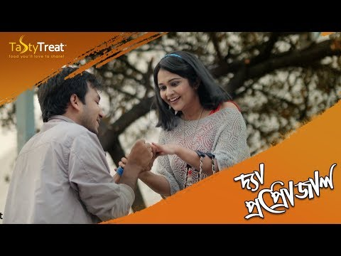 The Proposal (দ্যা প্রপোজাল) | Shawon | Iffat Trisha | NEW Bangla Short Film