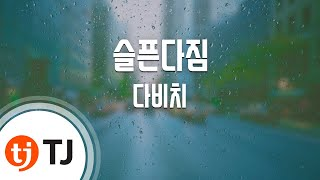 Download Lagu [TJ노래방] 슬픈다짐(Remix Ver) - 다비치 (Sad Promise - Davichi) / TJ Karaoke Mp3