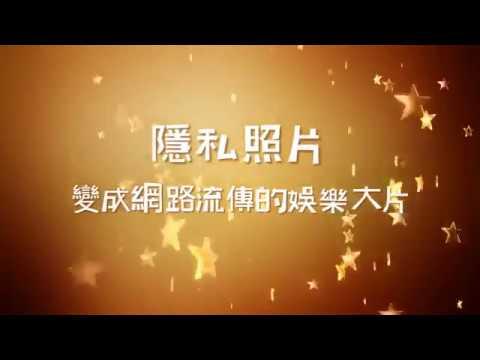 [正妹SHARE]網友瘋搜 防毒廣告女主角裸胸自拍 甜美「隱私妹」