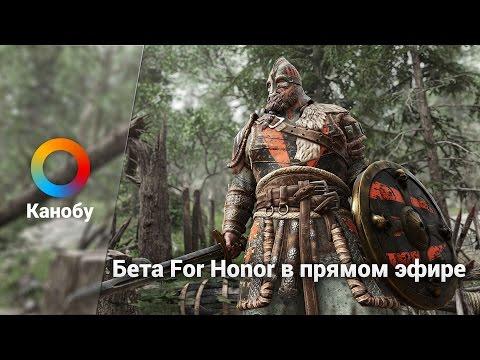 [21:00] Бета For Honor в прямом эфире