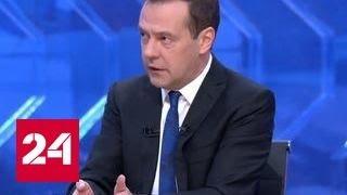 """""""Факты"""": разговор с Медведевым"""