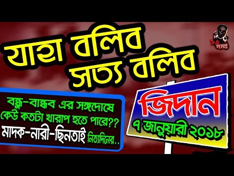 Jaha Bolibo Sotto Bolibo 7 January 2018 | JIDAN | যাহা বলিব সত্য বলিব ২৩৯