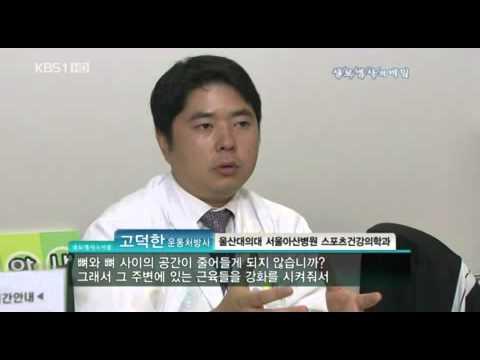 [생로병사의 비밀] 관절염과 근육운동의 중요성