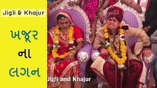 Video Khajur na lagan - ખજૂર ના લગન. - jigli khajur new comedy video MP3, 3GP, MP4, WEBM, AVI, FLV Mei 2018