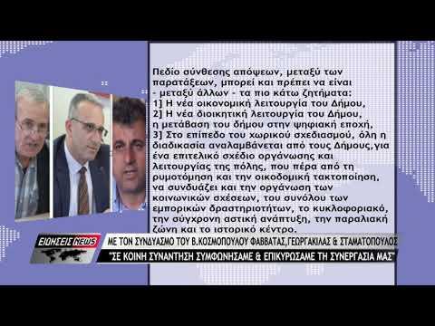 Video - Με τον συνδυασμό του Β. Κοσμόπουλου Φαββατάς, Γεωργακίλας & Σταματόπουλος (video)