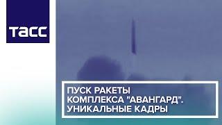 Пуск ракеты комплекса «Авангард». Уникальные кадры