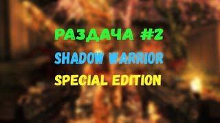 Всем привет Сегодня я расскажу как бесплатно получить ключ от игры Shadow warrior! Вот тот самый ключ из...