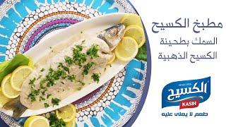 سمك بطحينة الكسيح الذهبية  Fish With Kasih Tahini