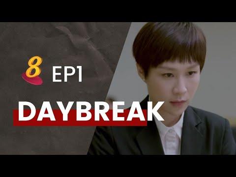 Daybreak 天空渐渐亮 - Ep 1