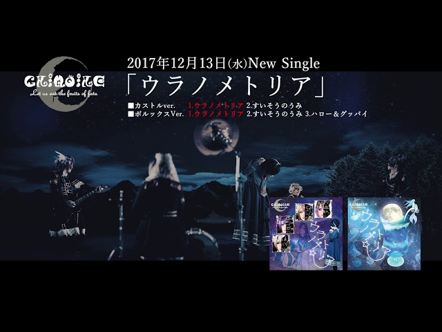 GRIMOIRE 4th Single「ウラノメトリア」MV SPOT&全曲試聴