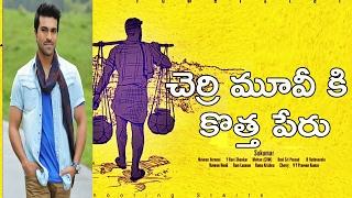 Ram Charan Sukumar new telugu movie title fixed