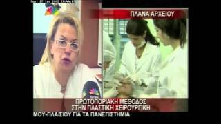 ELXIS MEDICAL – STAR CHANNEL: YΓΡΟ LIFTING