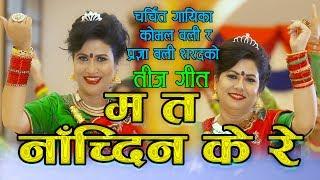 Ma ta nachdina ke re by Komal Oli & Pragya Oli Sharad Feat. Komal Oli
