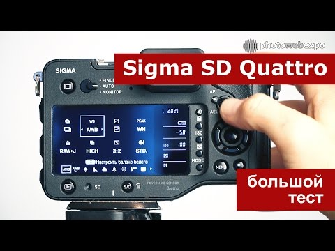 Download Sigma SD Quattro. Тест HD Mp4 3GP Video and MP3