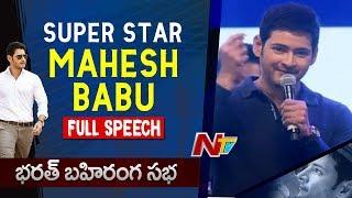Video Mahesh Babu Emotional Speech @ Bharat Bahiranga Sabha || Bharat Ane Nenu || JrNTR MP3, 3GP, MP4, WEBM, AVI, FLV April 2018