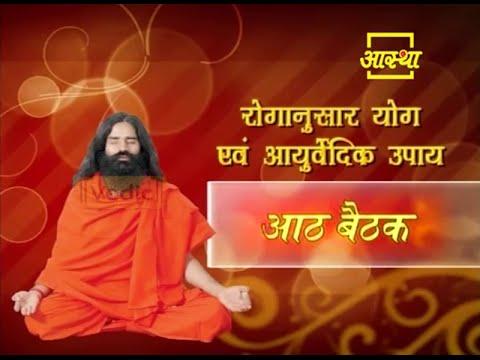 Baithak Exercise || Swami Ramdev