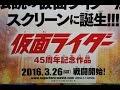 仮面ライダー 45周年記念作品 Kamen Rider The Movie