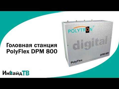 Головная станция Polytron PolyFlex DPM 800